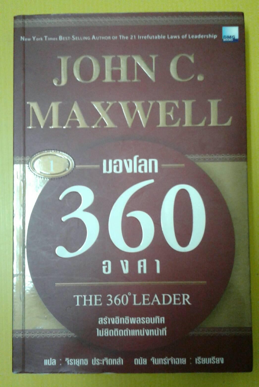 มองโลก360องศา-จอห์น แมกเวลซ์