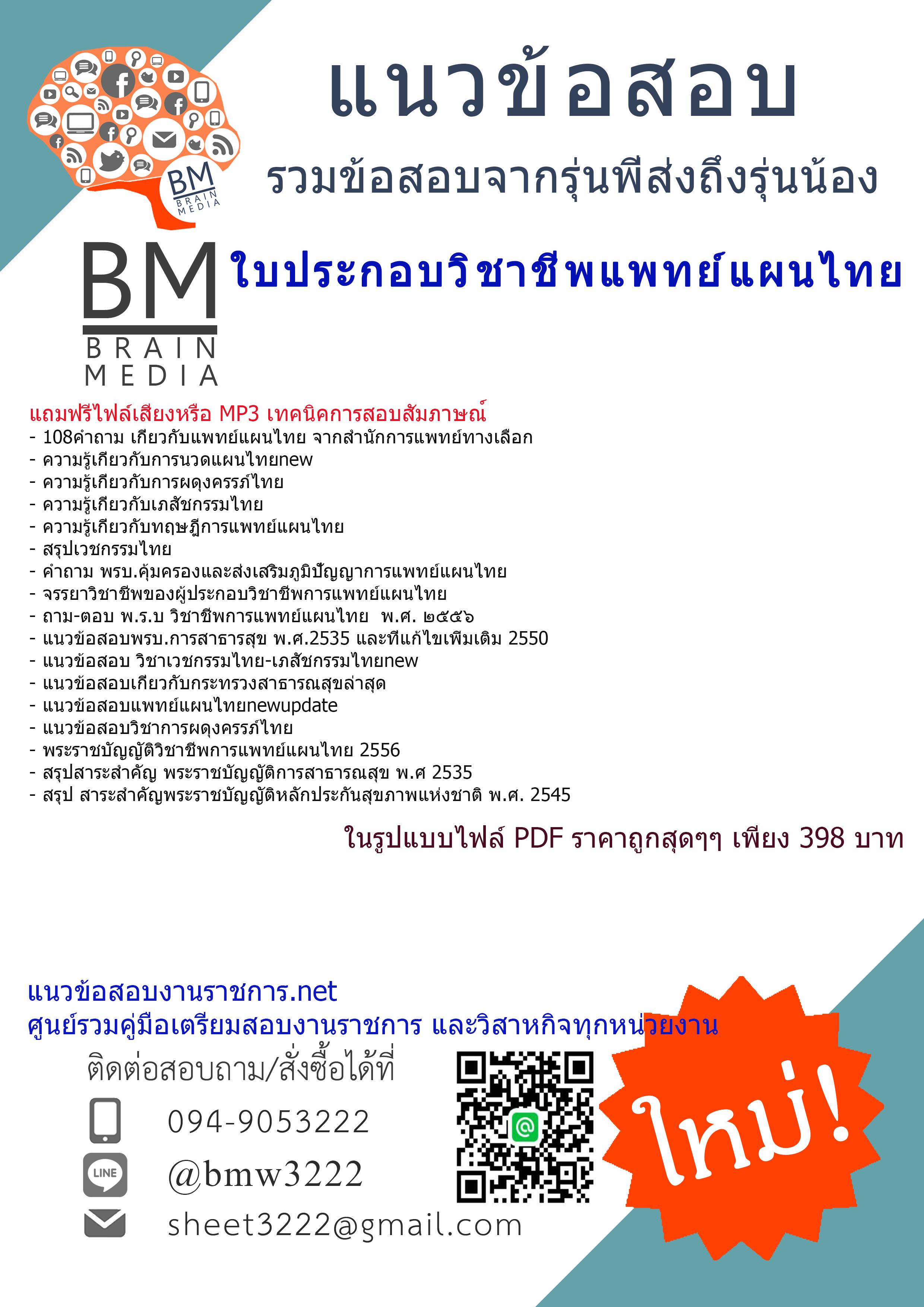 (((updateที่สุด)))แนวข้อสอบใบประกอบวิชาชีพแพทย์แผนไทย (ใบผู้ประกอบโรคศิลปะ)