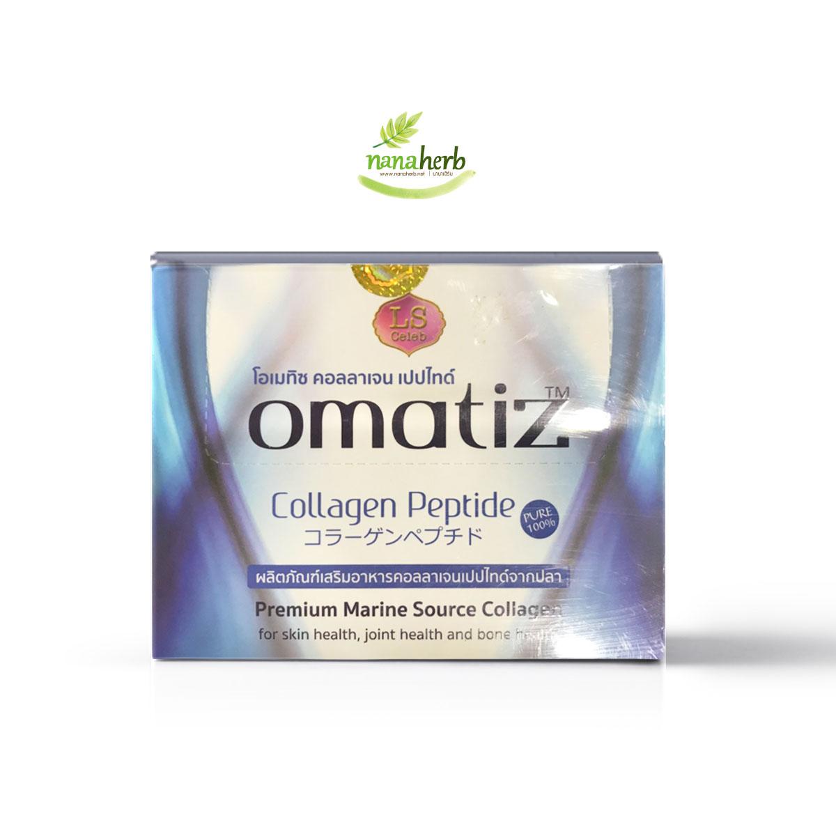 Omatiz Collagen Peptide (โอเมทิซ คอลลาเจน เปปไทด์)