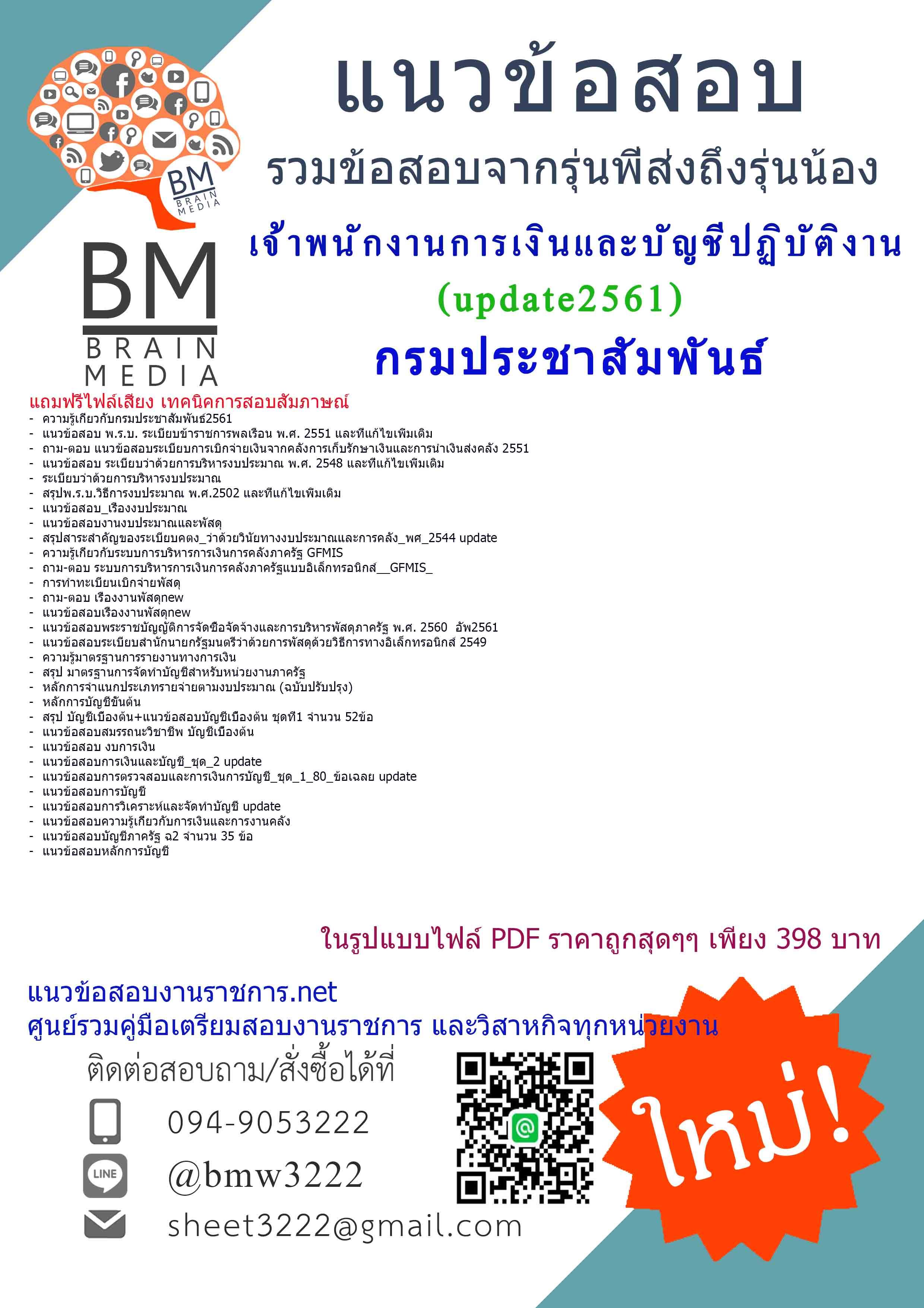 (((updateที่สุด)))แนวข้อสอบเจ้าพนักงานการเงินและบัญชีปฏิบัติงานกรมประชาสัมพันธ์2561