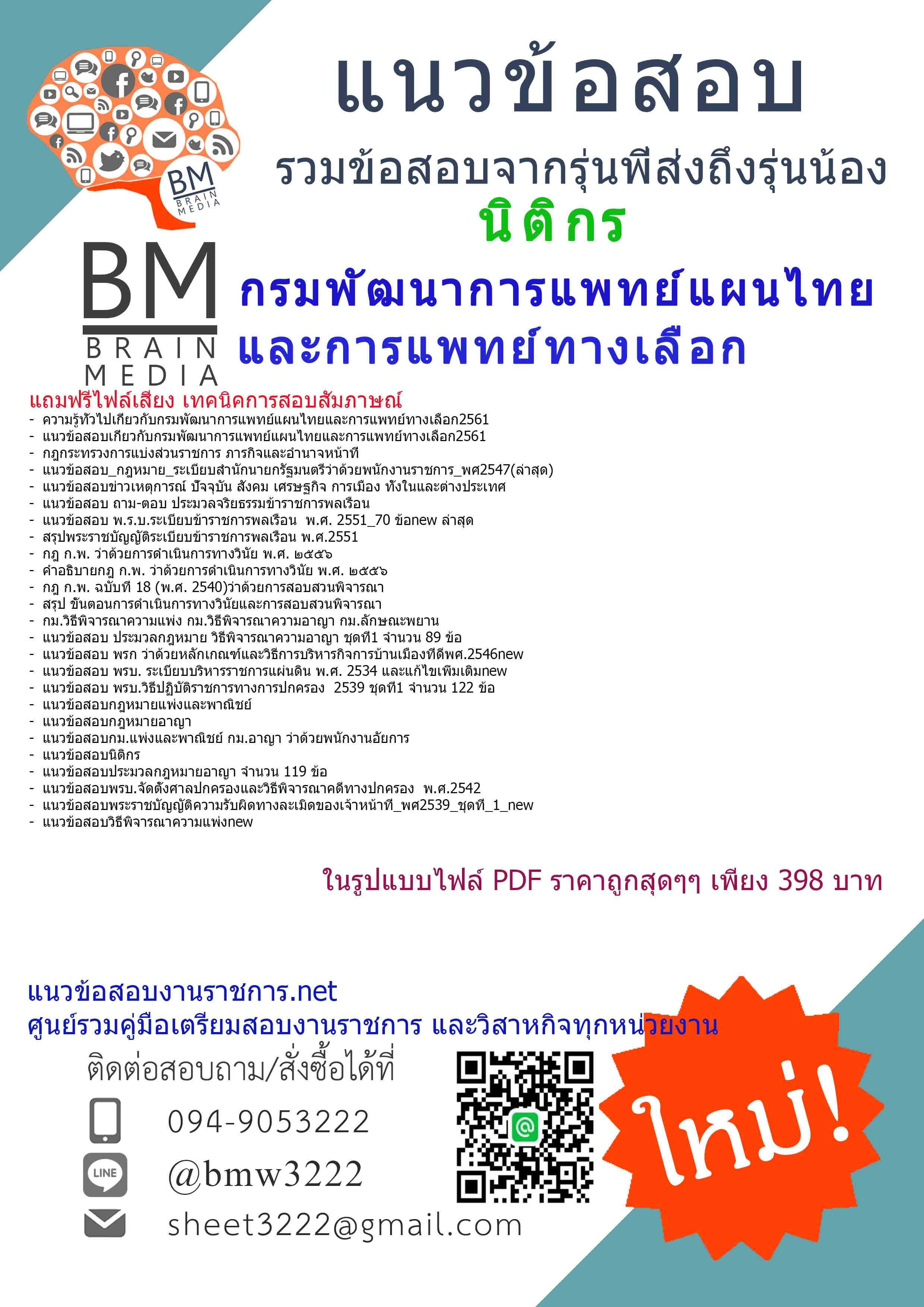 (((newupdateสุด)))แนวข้อสอบนิติกรกรมพัฒนาการแพทย์แผนไทยและการแพทย์ทางเลือก2561