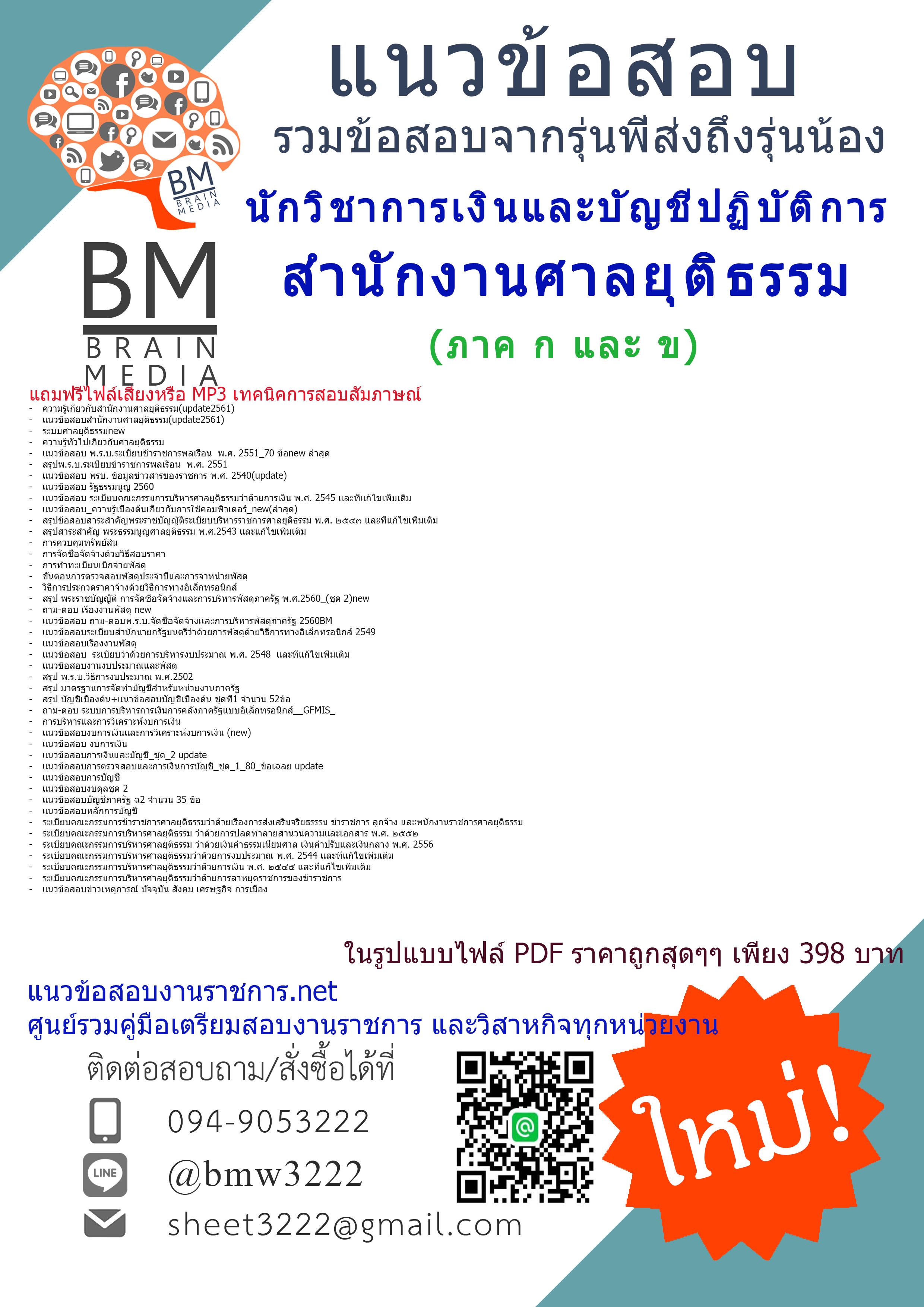 (((updateสุดๆ)))แนวข้อสอบนักวิชาการเงินและบัญชีปฏิบัติการสำนักงานศาลยุติธรรม(update61)ภาคกและข