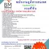 (((newupdateสุด!!)))แนวข้อสอบพนักงานภูมิสารสนเทศกรมที่ดิน2561