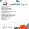 (((newupdateที่สุด)))แนวข้อสอบนิติกรการไฟฟ้าส่วนภูมิภาค(PEA)2561