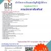 (((updateที่สุด)))แนวข้อสอบนักวิชาการเงินและบัญชีปฏิบัติการกรมประชาสัมพันธ์2561