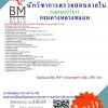 Newโหลดแนวข้อสอบนักวิชาการตรวจสอบภายในกรมทางหลวงชนบท2561
