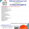 (((Updateที่สุด)))แนวข้อสอบนักวิเคราะห์ระบบงาน4การประปาส่วนภูมิภาค2561
