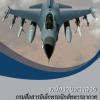 สรุปแนวข้อสอบ พนักงานทางสาย กรมสื่อสารอิเล็กทรอนิกส์ทหารอากาศ