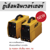 ตู้เชื่อม TIG MKT รุ่น TIG200S