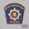บล็อคปักตำรวจภูธรภาค ๙