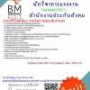 (((newupdateที่สุด!!)))แนวข้อสอบนักวิชาการแรงงาน สำนักงานประกันสังคมupdate2561