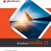 เฉลยแนวข้อสอบ ช่างประปา กองบิน 21