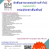 (((newupdate!!!)))แนวข้อสอบนักสื่อสารมวลชนด้านทั่วไปกรมประชาสัมพันธ์2561