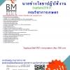 Newupdateแนวข้อสอบนายช่างโยธาปฏิบัติงานกรมวิชาการเกษตร2561