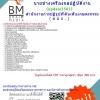 (((updateที่สุด!!!)))แนวข้อสอบนายช่างเครื่องกลปฏิบัติงานสำนักงานการปฏิรูปที่ดินเพื่อเกษตรกรรม(สปก)2561