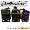 ตู้เชื่อม Inverter MKT รุ่น EVO220