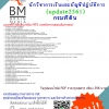 (((newupdate!!)))แนวข้อสอบนักวิชาการเงินและบัญชีปฏิบัติการกรมที่ดิน2561