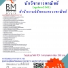 (((newupdateที่สุด)))แนวข้อสอบนักวิชาการพาณิชย์สำนักงานปลัดกระทรวงพาณิชย์2561