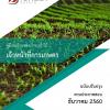 หนังสือแนวข้อสอบ เจ้าหน้าที่การเกษตร สำนักจัดการทรัพยากรป่าไม้ กรมป่าไม้