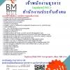(((updateสุด!!)))แนวข้อสอบเจ้าพนักงานธุรการสำนักงานประกันสังคม2561