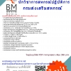 (((newupdateสุด!!!)))แนวข้อสอบนักวิชาการสหกรณ์ปฏิบัติการกรมส่งเสริมสหกรณ์