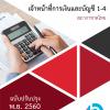 แนวข้อสอบ เจ้าหน้าที่การเงินและบัญชี 1-4 ศูนย์รับบริจาคอวัยวะ สภากาชาดไทย