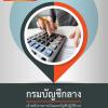 เฉลยแนวข้อสอบ เจ้าพนักงานการเงินและบัญชีปฏิบัติงาน กรมบัญชีกลาง