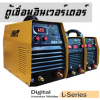 ตู้เชื่อม Inverter MKT รุ่น MMA160L หน้าจอ DIGITAL