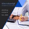 แนวข้อสอบ นักวิชาการเงินและบัญชี สถาบันทันตกรรม กรมการแพทย์