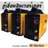 ตู้เชื่อม Inverter MKT รุ่น MMA215M