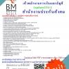 (((newupdateที่สุด!!)))แนวข้อสอบเจ้าพนักงานการเงินและบัญชีสำนักงานประกันสังคม2561