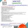 (((LOAD!!!)))แนวข้อสอบบุคลากร3การท่องเที่ยวแห่งประเทศไทย(ททท.)2561