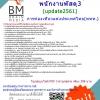 (((โหลด!!!)))แนวข้อสอบพนักงานพัสดุ3การท่องเที่ยวแห่งประเทศไทย(ททท.)2561