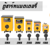 เครื่องชาร์ตแบตเตอรี่ MKT รุ่น 300A