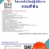 (((Updateที่สุด!!))แนวข้อสอบวิศวกรรังวัดปฏิบัติการกรมที่ดิน