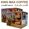 KING MAX Coffee คิงส์ แม๊ก คอฟฟี่ กาแฟเสริมสมรรถภาพท่านชาย