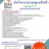(((updateที่สุด!!!)))แนวข้อสอบนักวิชาการมาตรฐานสินค้ากรมส่งเสริมสหกรณ์2561