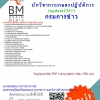(((updateที่สุด)))แนวข้อสอบนักวิชาการเกษตรปฏิบัติการกรมการข้าว2561