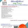 (((updateสุด)))แนวข้อสอบนิติกรปฏิบัติการสำนักงานคณะกรรมการการศึกษาขั้นพื้นฐาน(สพฐ.)2561