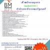 (((updateสุดๆ)))แนวข้อสอบเจ้าพนักงานธุรการสำนักเลขาธิการคณะรัฐมนตรี2561