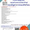 (((+updateที่สุด+)))แนวข้อสอบนายทหารสัญญาบัตรกลุ่มตำแหน่งบรรณารักษ์กองบัญชาการกองทัพไทย