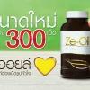 Ze-Oil Gold: ซีออยล์ โกลด์ ขนาด 300 เม็ด น้ำมันสกัดเย็น 4 ชนิด