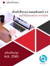 แนวข้อสอบ เจ้าหน้าที่ระบบงานคอมพิวเตอร 3-5 ศูนย์วิจัยโรคเอดส์ สภากาชาดไทย