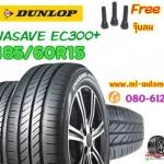 DUNLOP ENASAVE EC300+ ขนาด 185-60R15 เส้นละ1750 บาท