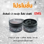 Charcoal&Coffee body scrub สครับชาร์โคลกาแฟ 2 กระปุก ส่งฟรีEMS