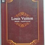 Louis vuitton เปิดบันทึก..กลยุทธ์สร้างแบรนด์