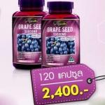 วิตามินเพื่อผิวสวย Auswelllife Grape Seed เมล็ดองุ่นสกัด 50,000 mg. 60 แคปซูล 2 กระปุก