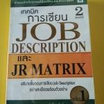 เทคนิคการเขียน JOB DESCRIPTIONและ JR MATRIX