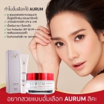 Aurum Ginseng Collagen Cream จำนวน 1 กระปุก