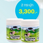 น้ำนมเหลืองแบบเม็ดช่วยในการเจริญเติบโต AuswellLife Colotrum Tablet 1,000 mg. IgG 60 mg. 365 เม็ด 2 กระปุก